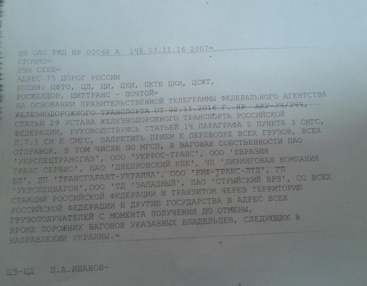 РЖД запретили заезд в Российскую Федерацию 10 украинским перевозчикам