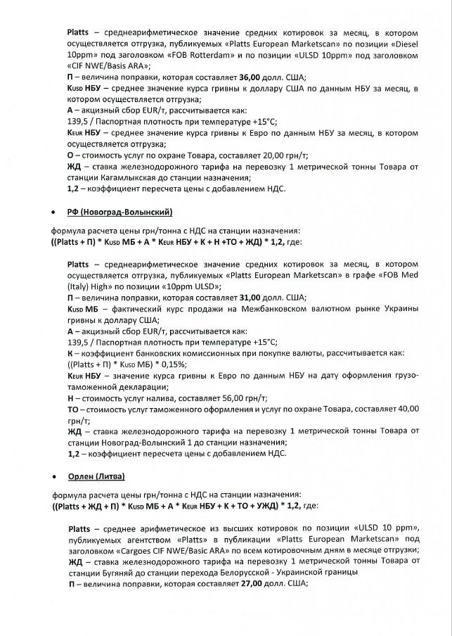 Альянс Ойл Украина» начинает формульные продажи ДТ
